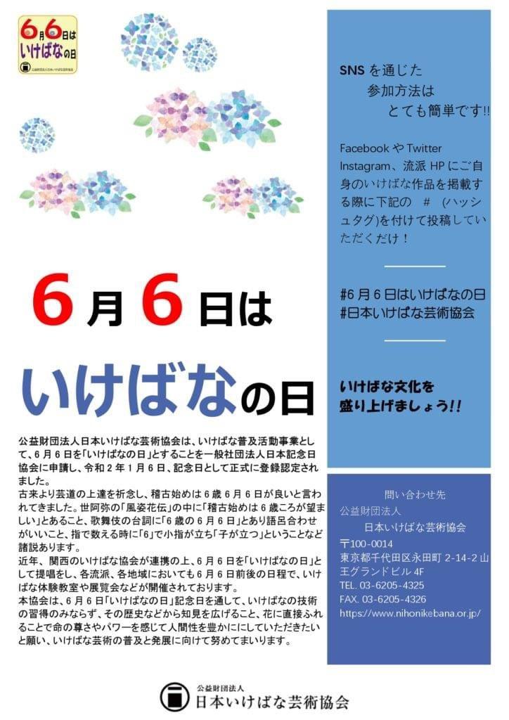 古流・大觀流では、所属する公益財団法人日本いけばな芸術協会の一員として、一般社団法人日本記念日協会で正式に登録認定された6月6日『いけばなの日』を広くお知らせ申しあげます。  #6月6日はいけばなの日 #日本いけばな芸術協会  #いけばな #ikebana #華道 #花 #flower #flowers #花のある暮らし