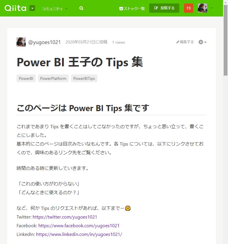 このページは私が思い立った時に公開している Power BI Tips 集です。 This is my tips for Power BI. #PowerBI #PBIJP Power BI 王子の Tips 集