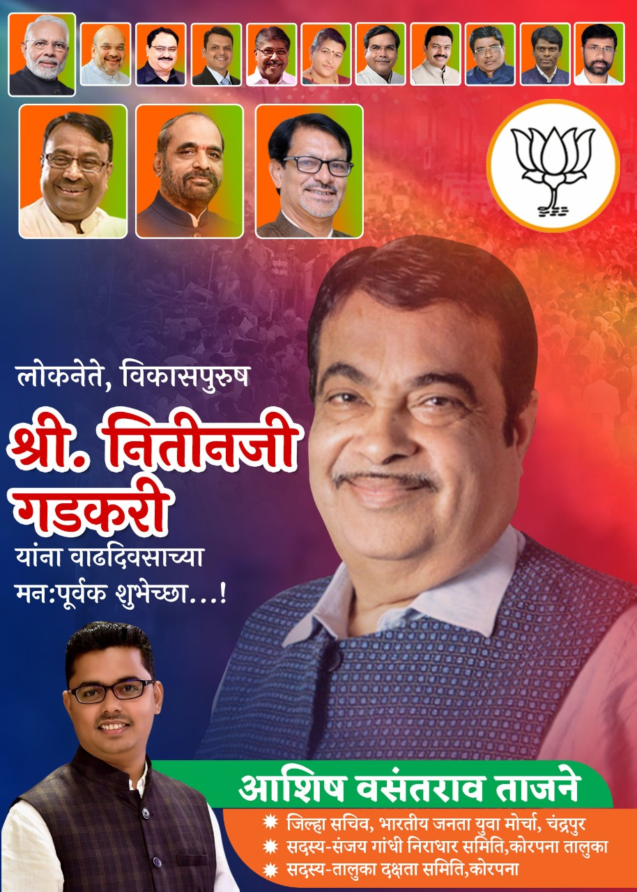 Happy birthday Nitinji Gadkari