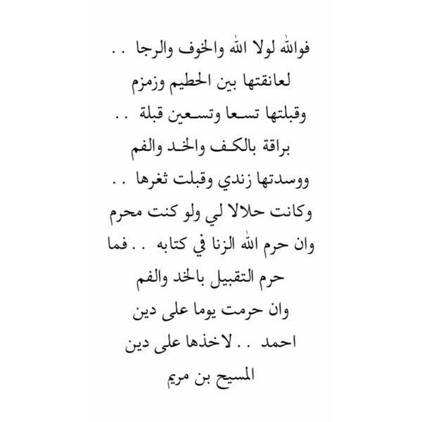 قبلتها Quran Quotes Song Quotes Arabic Quotes 10