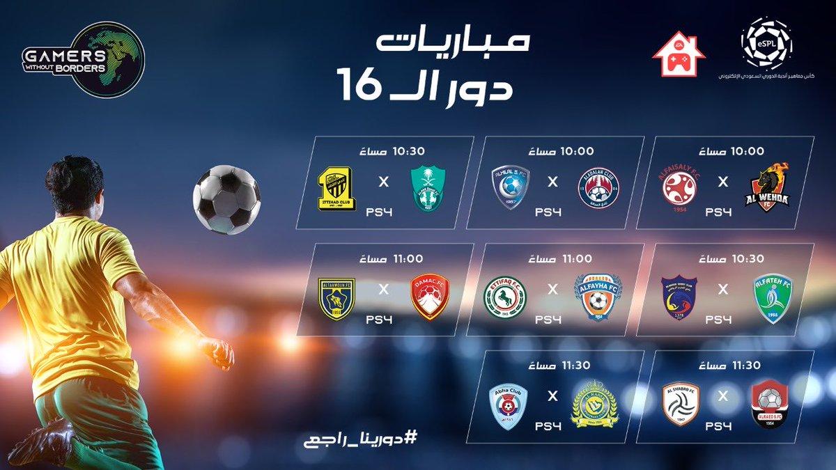جدول مباريات #الدوري_السعودي_الإلكتروني الذي سينطلق الليلة . https://t.co/oWQS5IdFia
