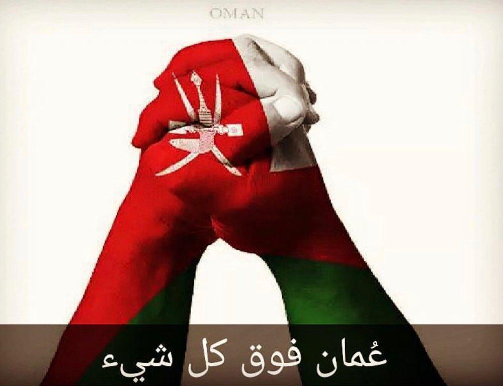 إلى كل عماني غيور على وطنه ، إلى كل عماني قلبه على سلطانه إلى كل عماني يشاهد جهود الحكومة وأخوانه في خط الدفاع الأول في المستشفيات نقول لكم #أنا_عماني_أنا_ملتزم لن تنفعنا تجمعات العيد ولا لقاءات التنور نكن صفًا واحدًا ضد كل تجمع قادم #سلطنه_عمان  #صباح_الخير  #عيدك_في_بيتك https://t.co/j9sEBREnMG