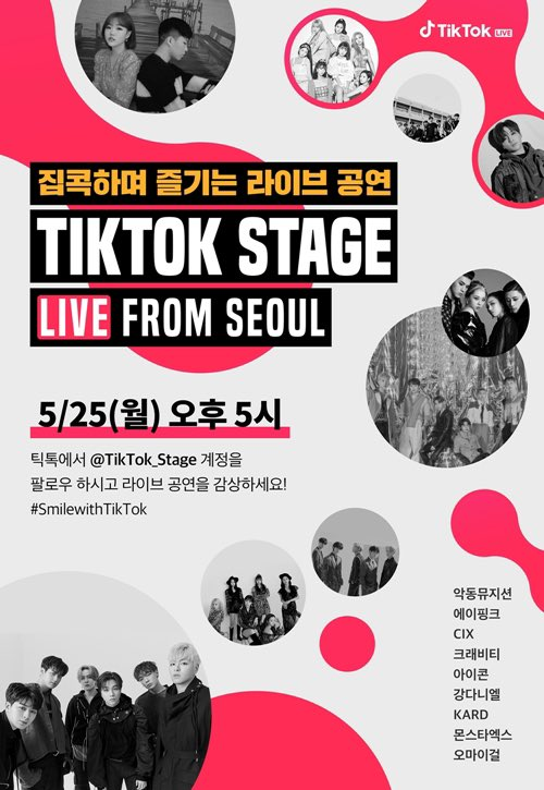 #KangDaniel to be lined up for tiktok online concert 'TikTok Stage Live From Seoul' on May 25 at 5pm kst, will air via @.TikTok_Stage » http:// naver.me/5vBdgWTs     » http:// wowtv.co.kr/NewsCenter/New s/Read?articleId=A202005200143  …   #KangDaniel @konnect_danielk<br>http://pic.twitter.com/JA8RhhADIC