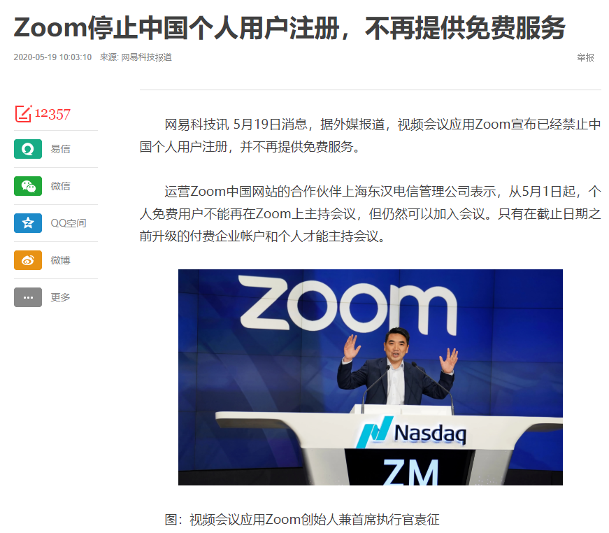 Zoomの中国人個人での利用登録ができなくなり、法人限定になるとのこと。VPNみたいな対応ですな。 https://t.co/pRAoKen42n