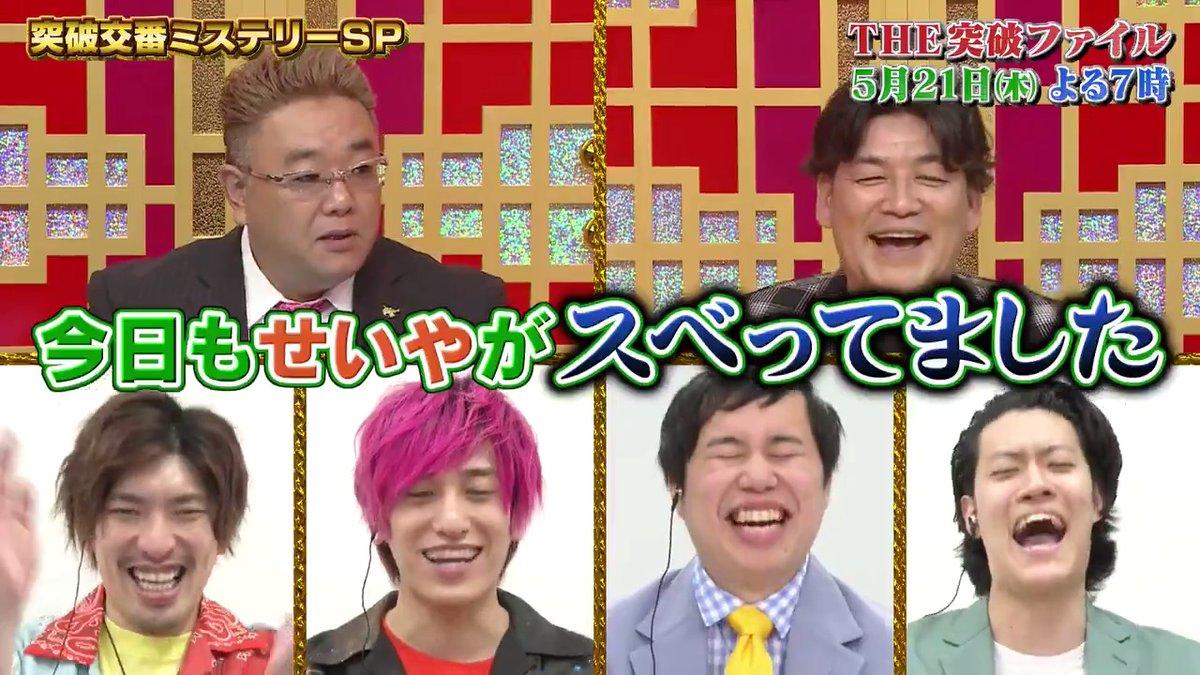 @nittele_da_bear's photo on #突破ファイル