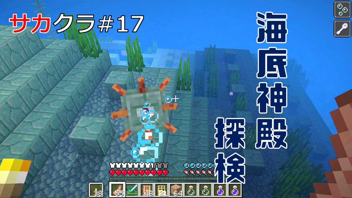 海底神殿おそるべし!!軽ーい気持ちで行ったら、現実を見せられた(笑)【サカクラ】#17 ついに海底神殿攻略! のはずが…【マイクラ】