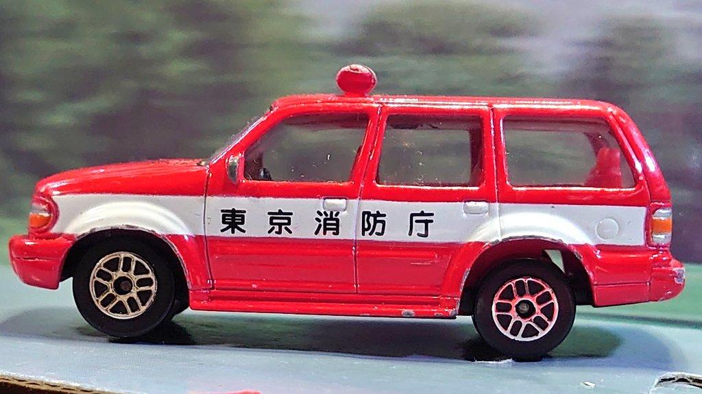 test ツイッターメディア - 5月入手トミカミニカー  REAL TOY フォード エクスプローラー 消防指揮車 https://t.co/LtjEkhNbCy