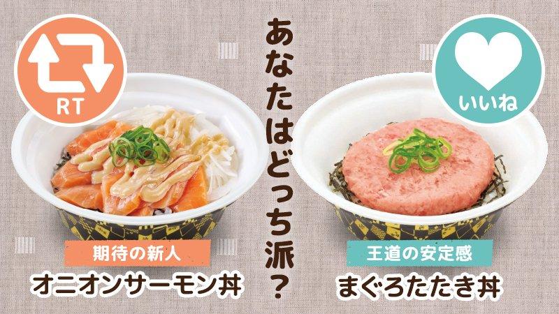 丼 オニオン サーモン すき家の新商品、オニオンサーモン丼はピリ辛で美味い!!!