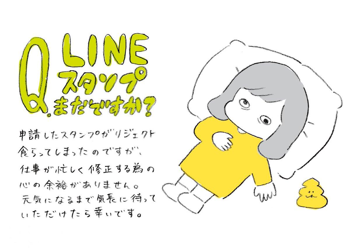 LINEスタンプについて(お待たせしてすみません)