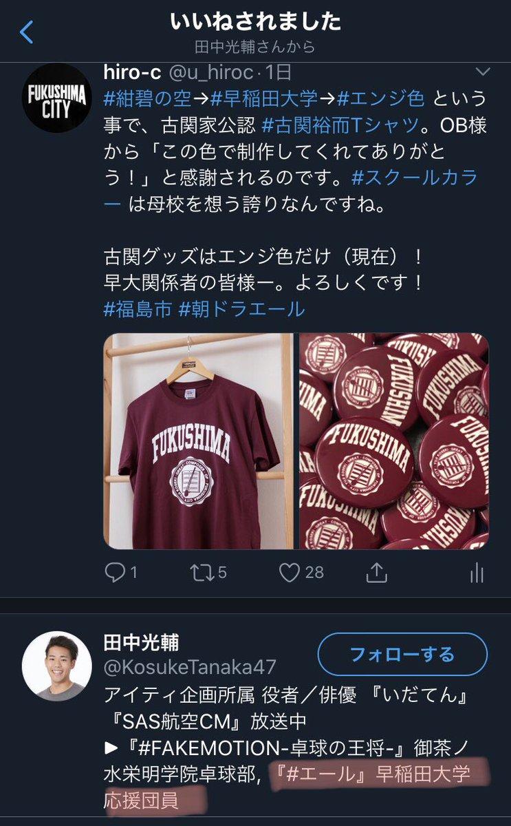 古関 裕 而 早稲田
