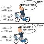 自転車で通学していた人ならきっと共感する!自転車通学あるある!