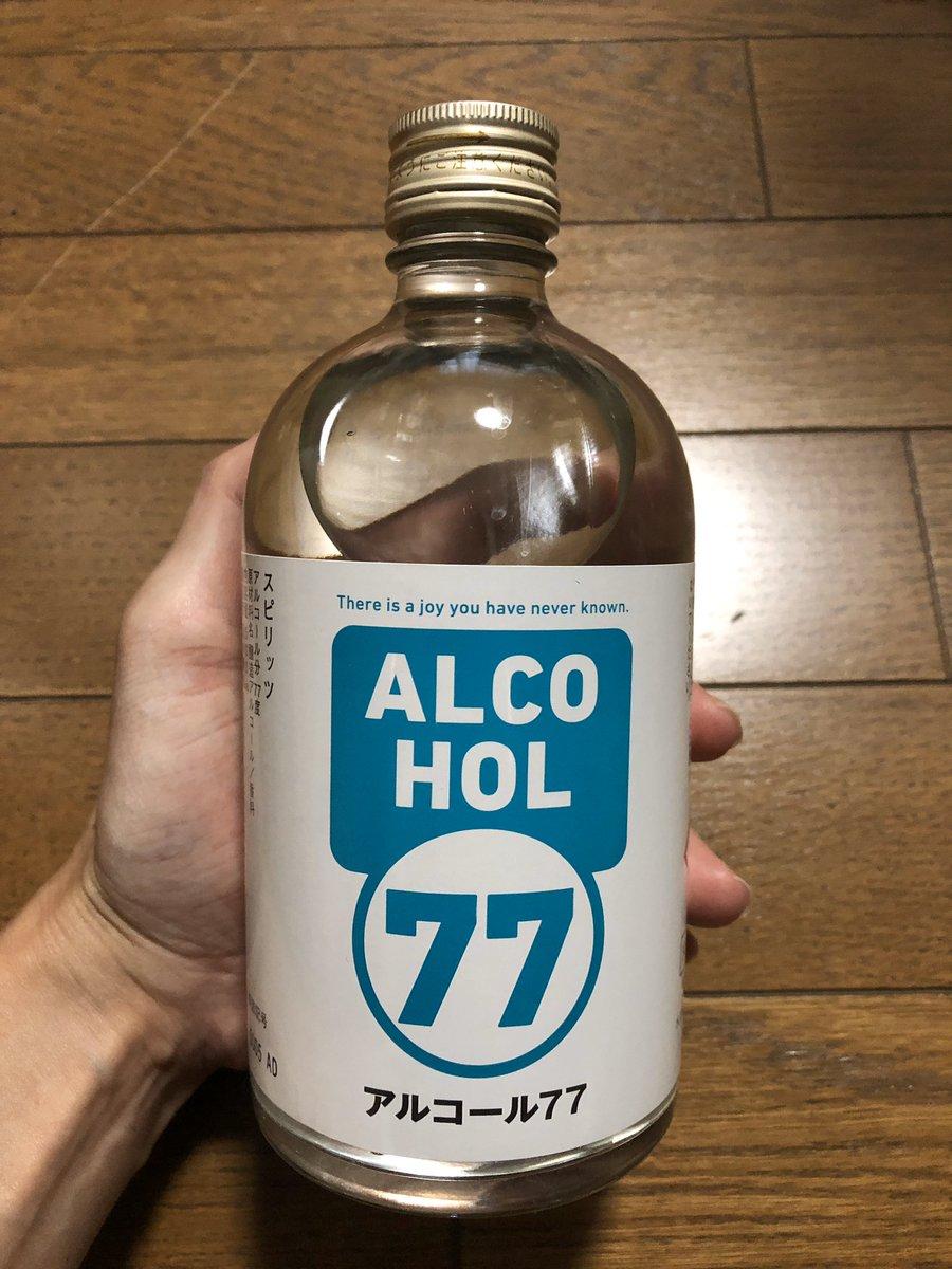 高知 菊水 酒造 アルコール 77