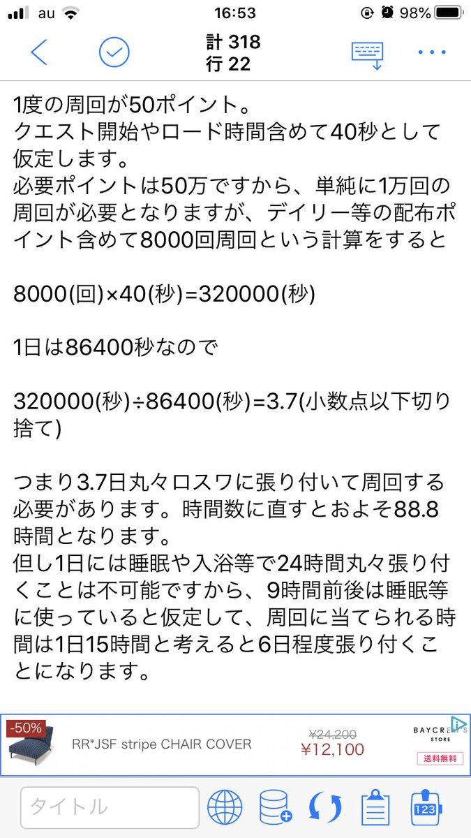 イベント ワード 東方 ロスト