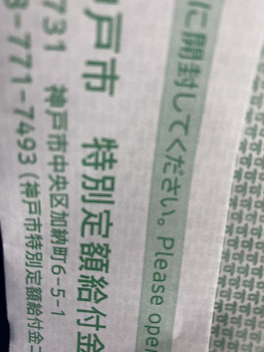 神戸市給付金