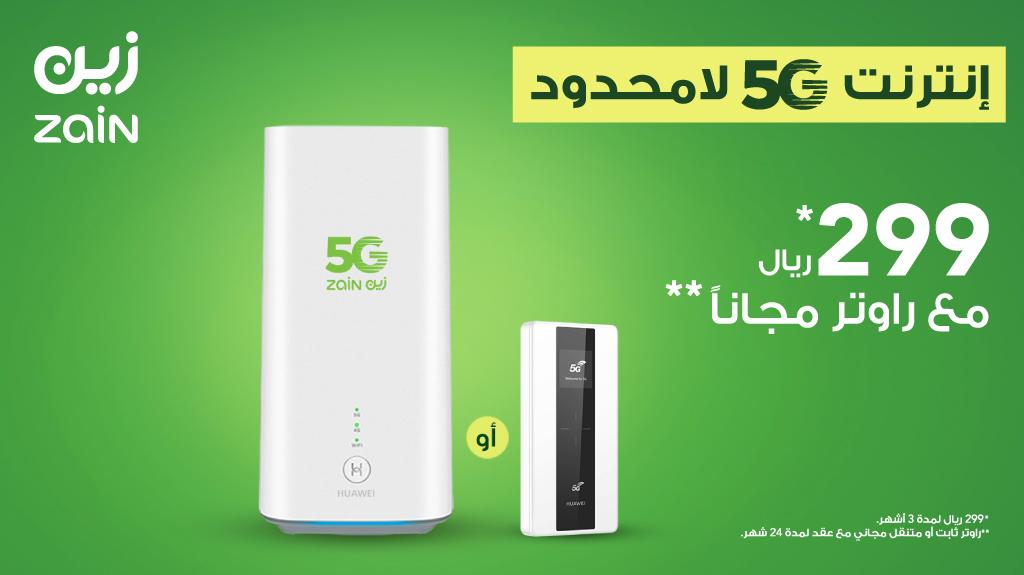 زين السعودية On Twitter بيتك أزي ن مع إنترنت 5g لامحدود يوصلك لحد بيتك عرض لفترة محدودة 299 ريال Https T Co Ua8y1emlyk