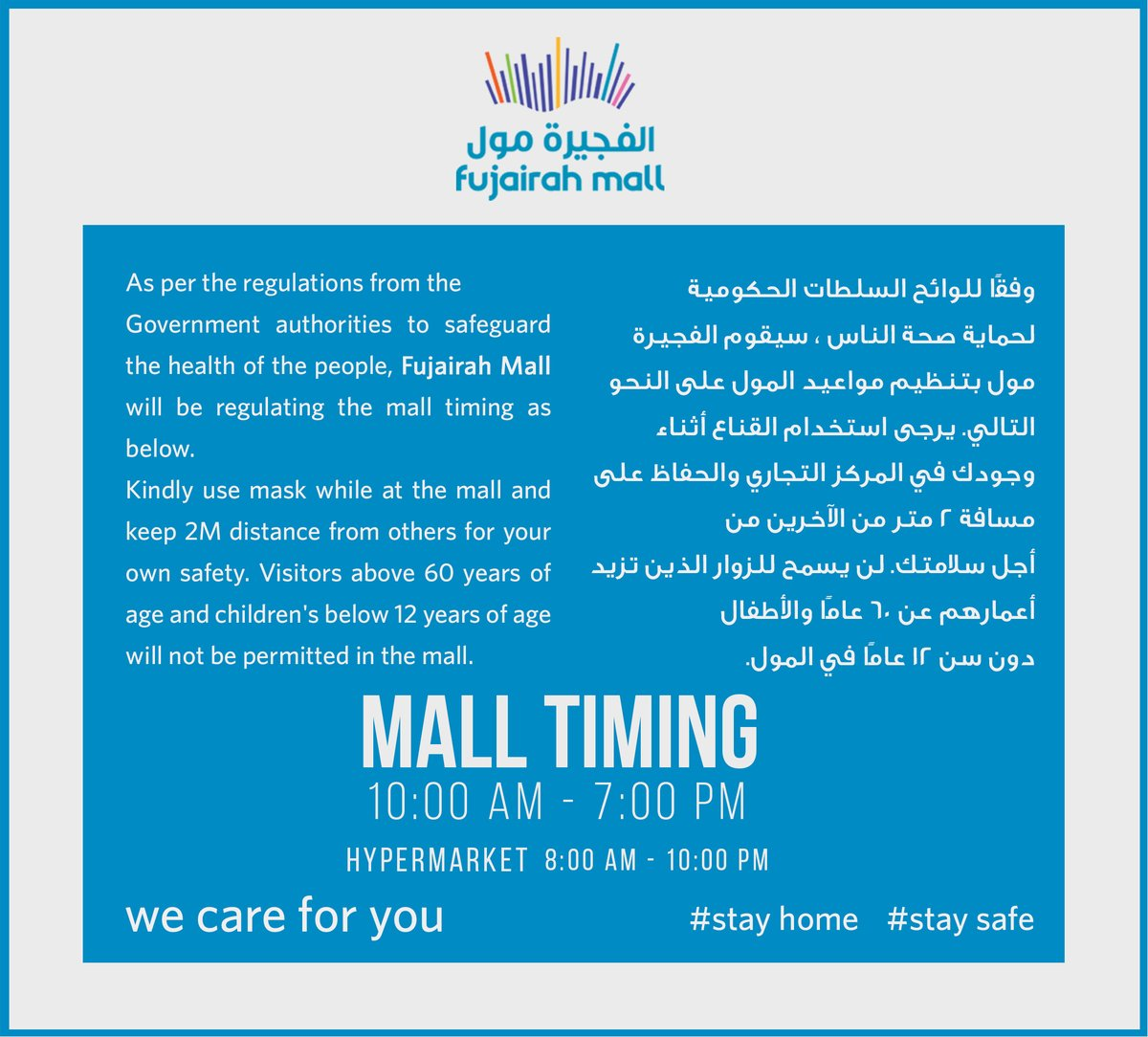 New Mall Timings. https://t.co/skQOE1xxPi