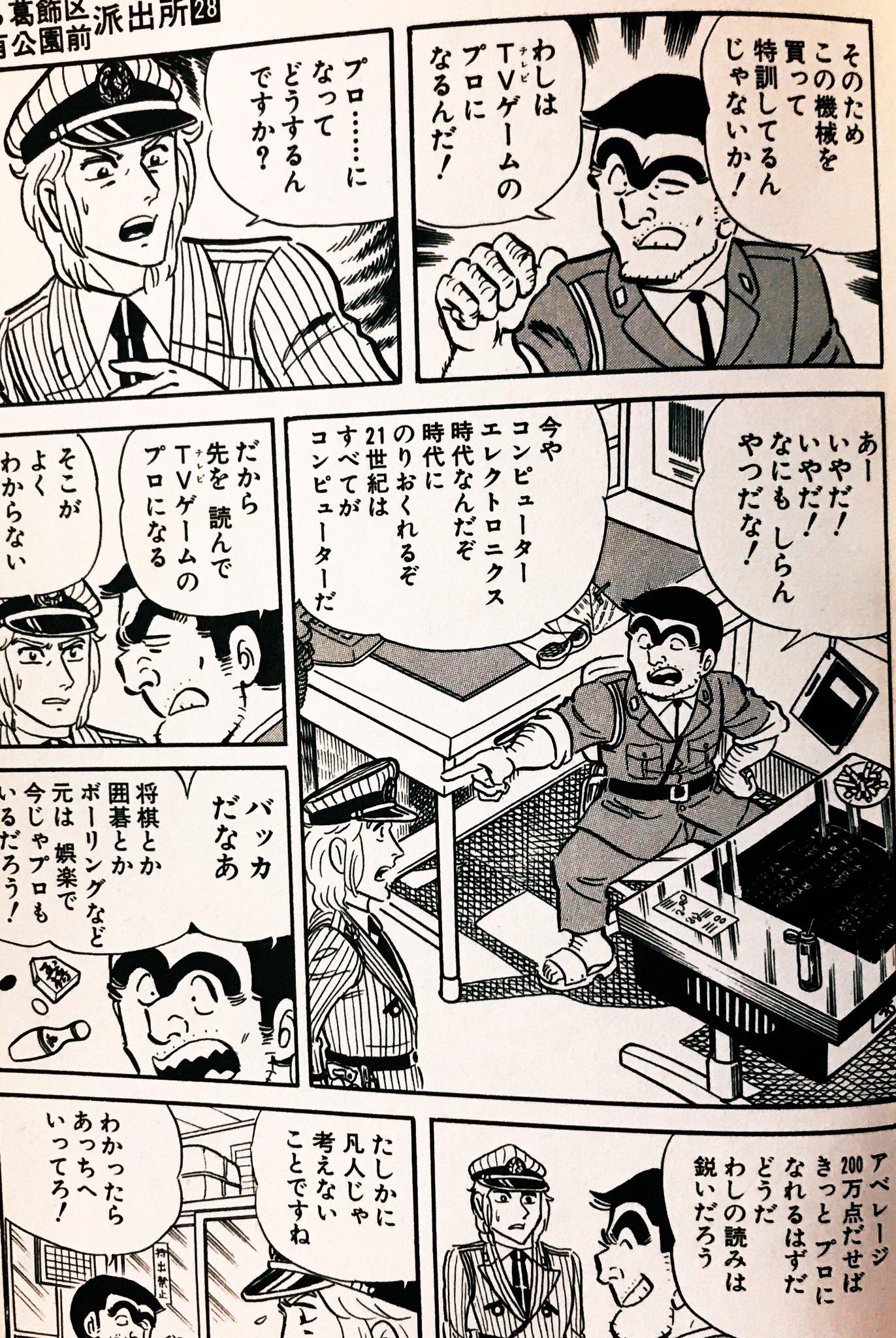 時代を先取りしていた!?昭和58年(1983)にこち亀の両さんがプロゲーマー宣言www