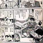 時代を先取りしていた!?昭和58年(1983)にこち亀の両さんがプロゲーマー宣言!