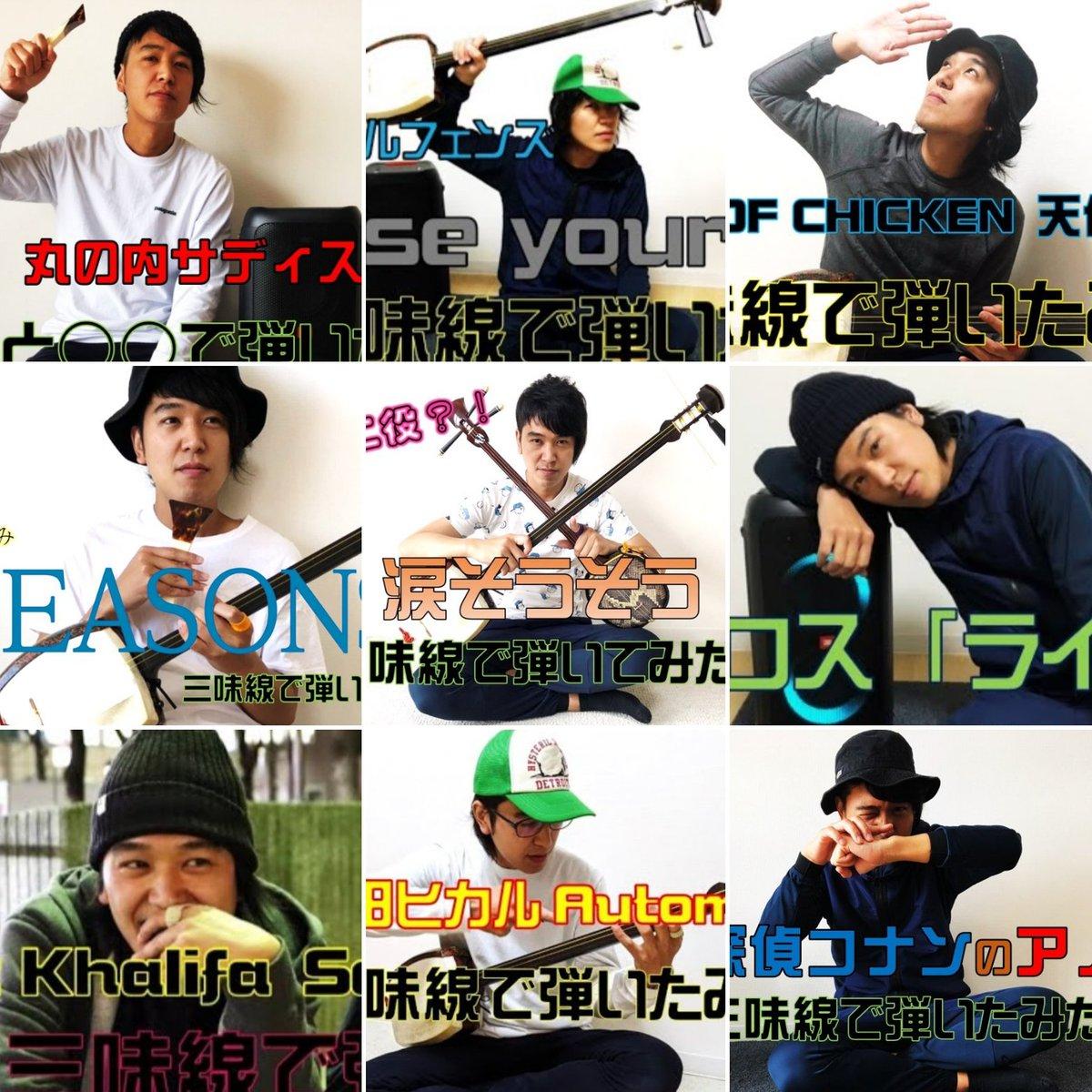 Music changes the world♪ Everyone please follow him♡ https://youtu.be/pNH9r680ph8  @koji0507 #山口晃司 #kojiyamaguchi #YouTube #Instagram #follow #世界最速 #三味線 #shamisen #japan #culture #music #song #world #StayHome #LiveLoveLaugh #感謝 #Thankspic.twitter.com/iUI67HVYvv