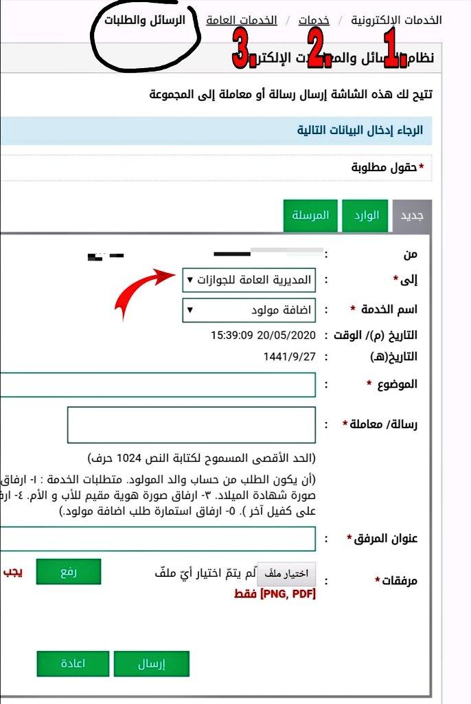 كل شي عن الرياض On Twitter الجوازات طريقة إضافة مولودك عن طريق أبشر وانت في البيت في قائمة الرسائل والطلبات تختار الجوازات ثم إضافة مولود الخدمات الالكترونية