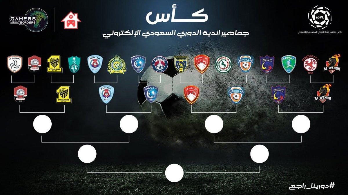 مباريات الغد مه دور الـ 8 من #الدوري_السعودي_الإلكتروني . https://t.co/URUeWS8nak