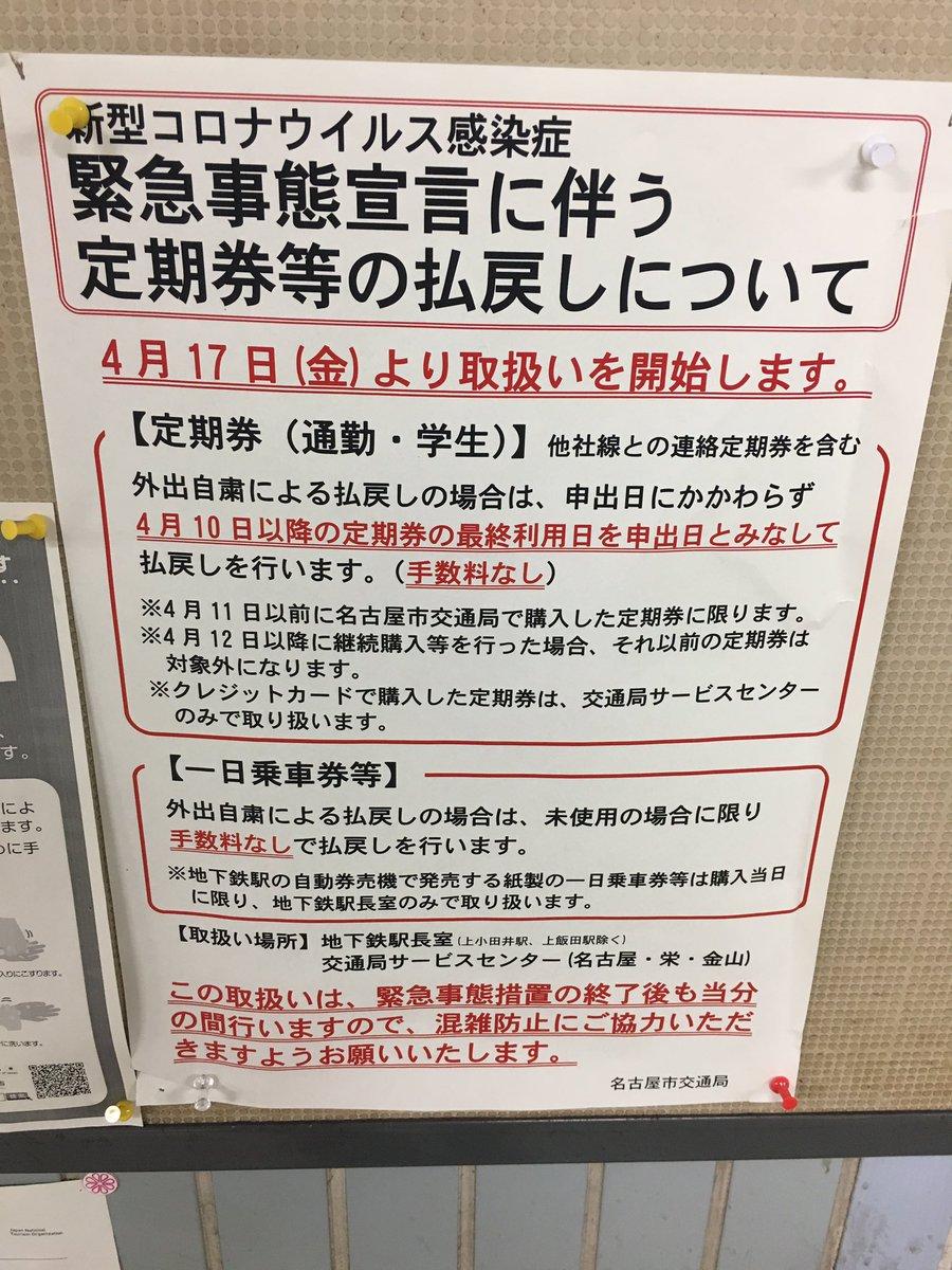 定期 払い戻し 地下鉄 名古屋