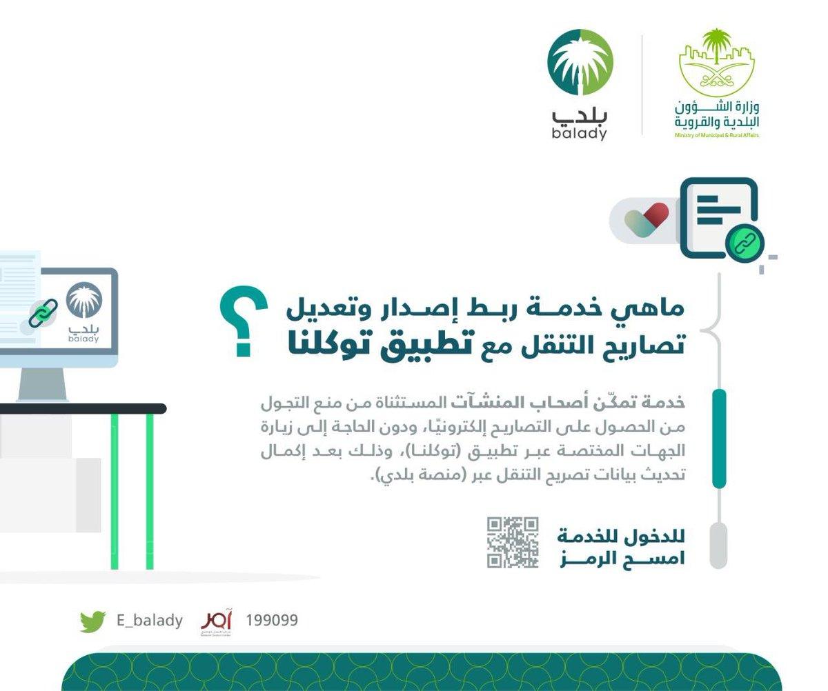 وزارة الشؤون البلدية والقروية On Twitter بالتكامل مع