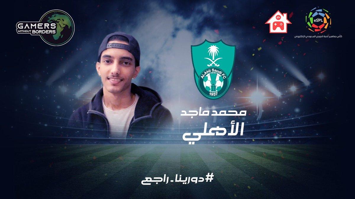 الآن مباراة الديربي تنطلق بين الاتحاد والاهلي ضمن مباريات #الدوري_السعودي_الإلكتروني https://t.co/nXcwP2T40F