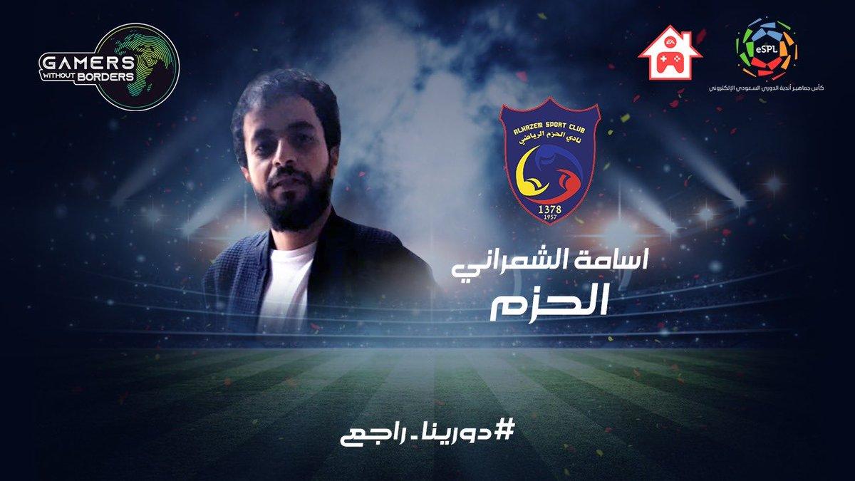 تنطلق الان في نفس التوقيت مباراة أخرى تقام بين الحزم والفتح من #الدوري_السعودي_الإلكتروني . https://t.co/iLcWUR9RZQ