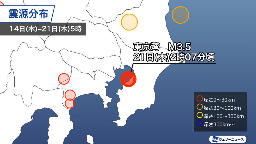 気を付けて!東京湾を震源とする小さな地震が頻発中。今後の動向に注意!!