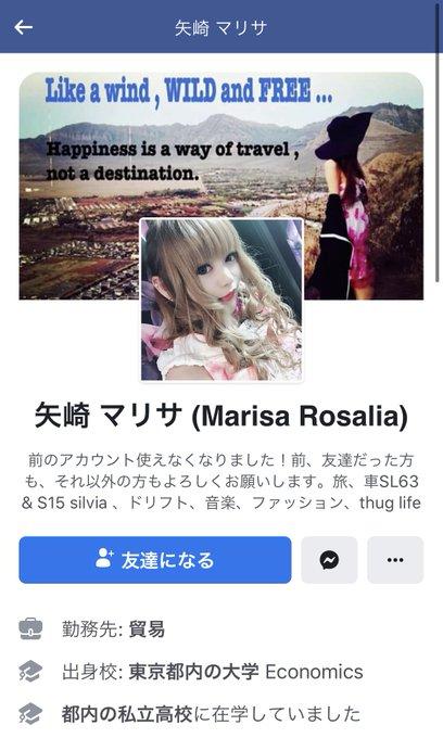 矢崎 マリサ
