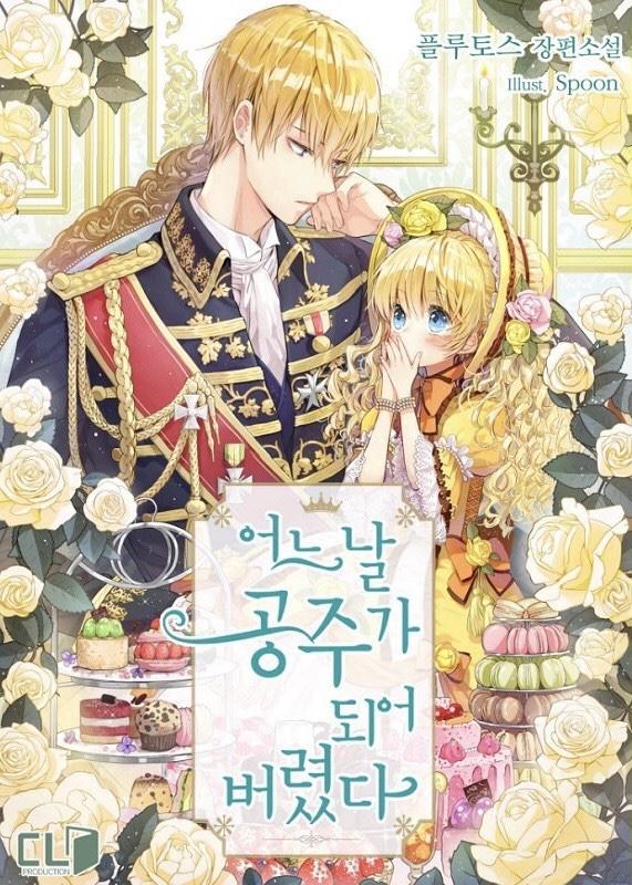 ある 日 お姫様 に なっ て しまっ た 件 について 英語 【翻訳】ある日、お姫様になってしまった件について