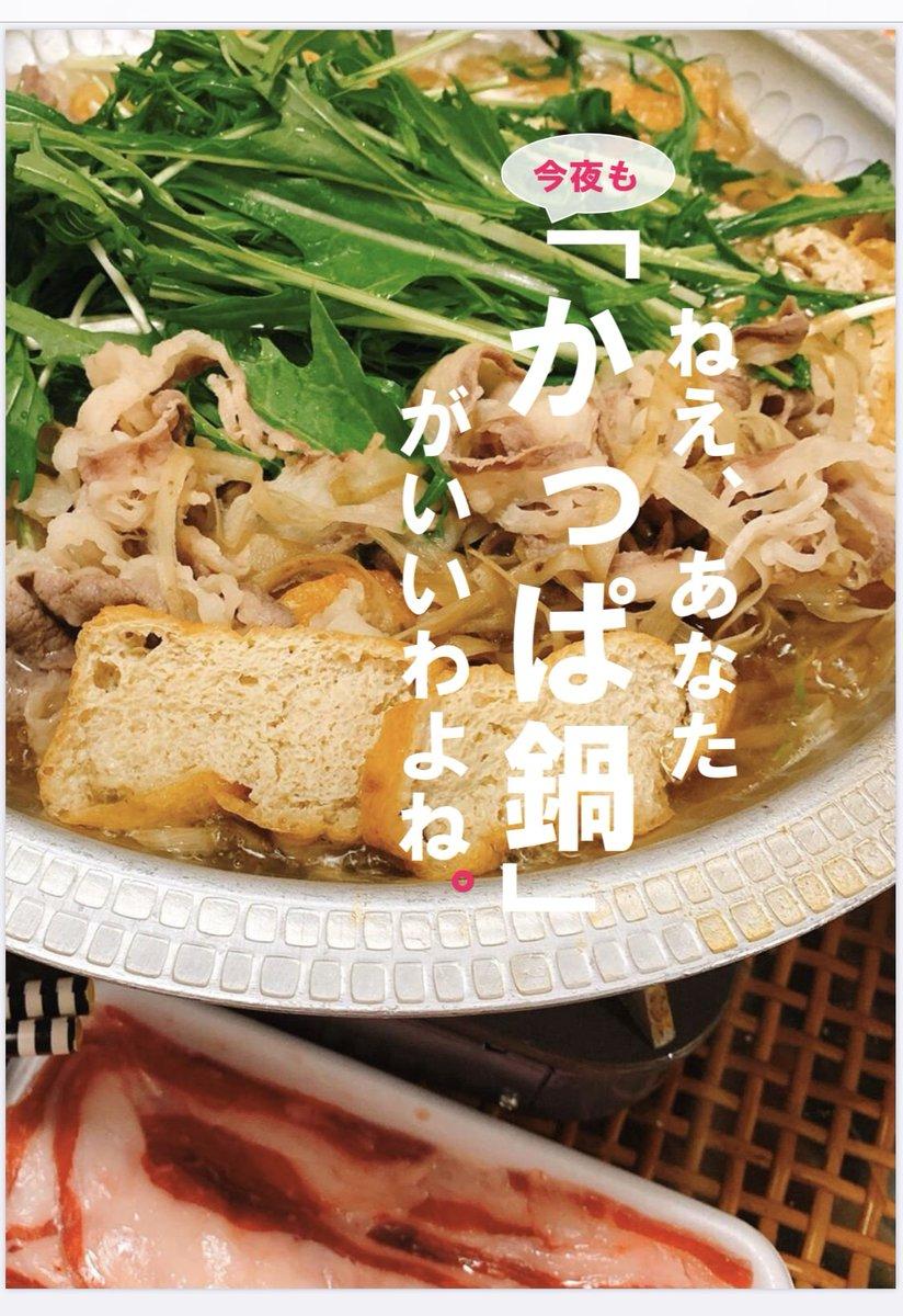 鍋 奈良 かっぱ
