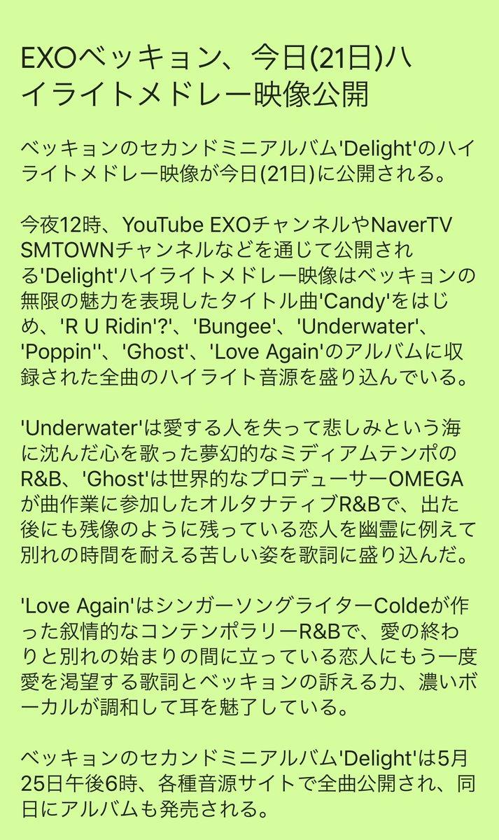 "🍬LOVE B LIGHT🍬 on Twitter: ""'カムバック' EXOベッキョン、今日(21 ..."