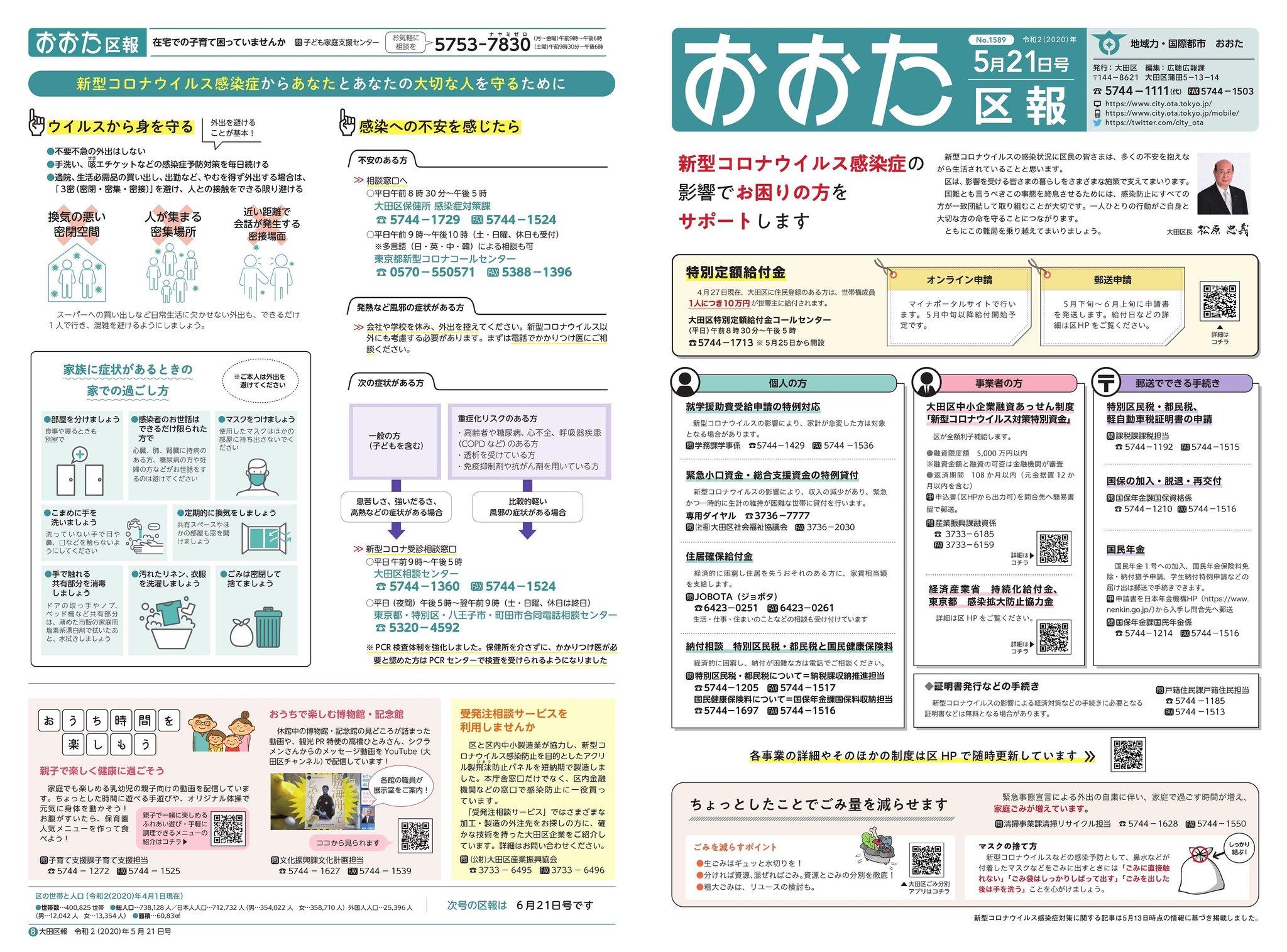 給付 区 10 万 円 大田