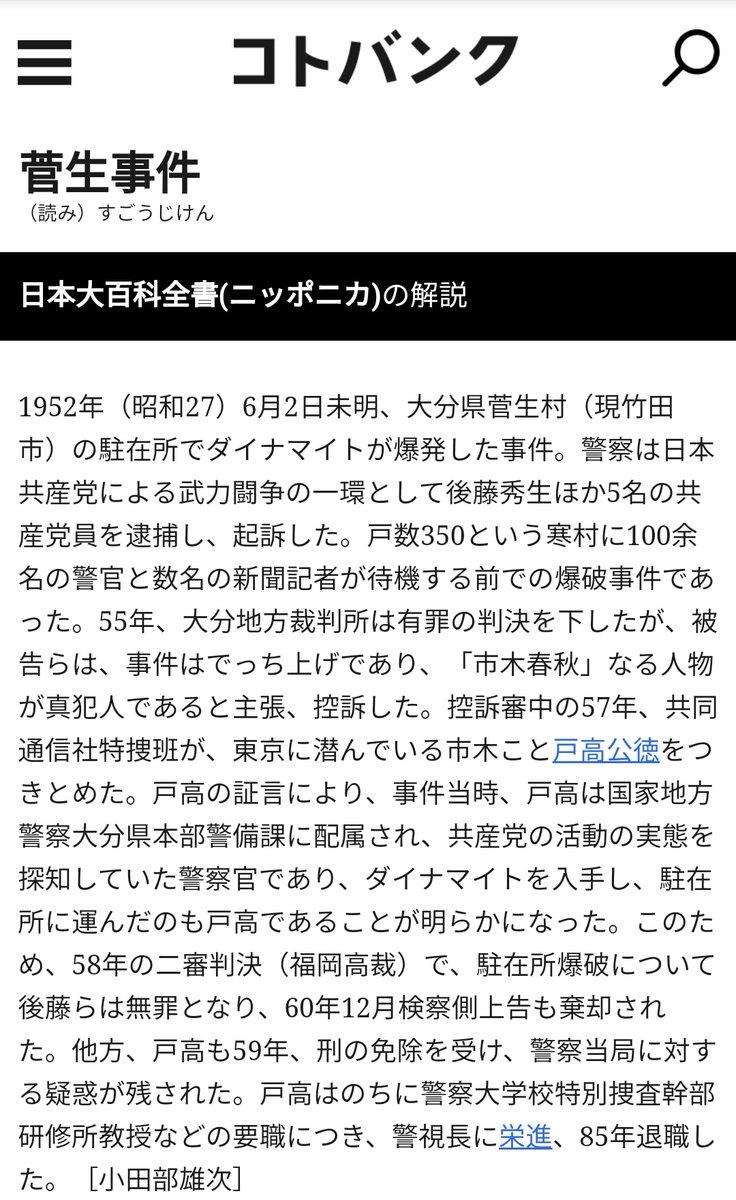 菅生事件 hashtag on Twitter
