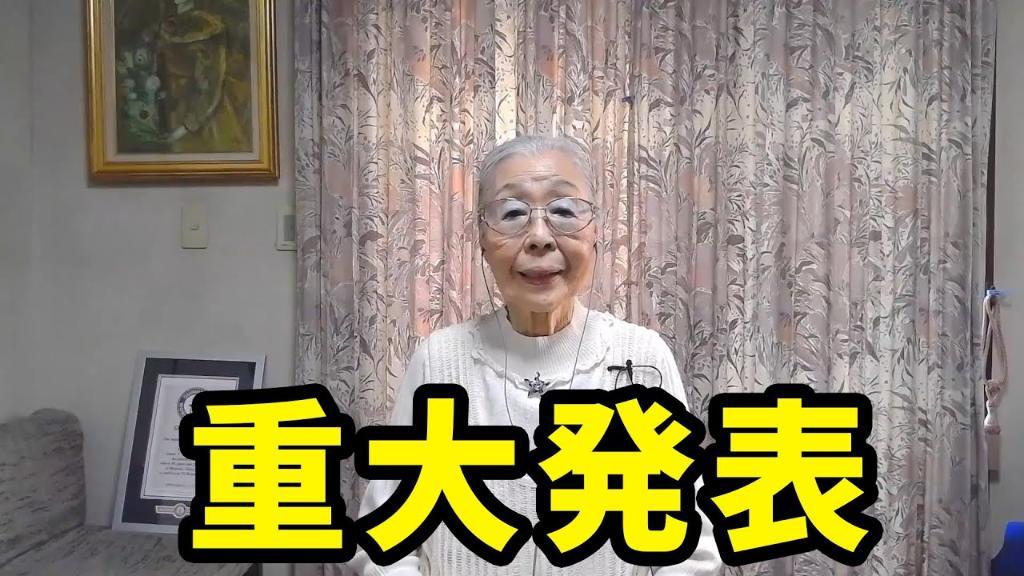 90 歳 ゲーマー