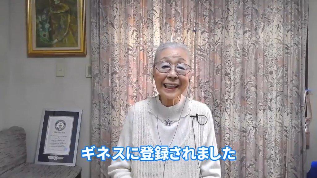 青山 テルマ ギネス 世界 記録