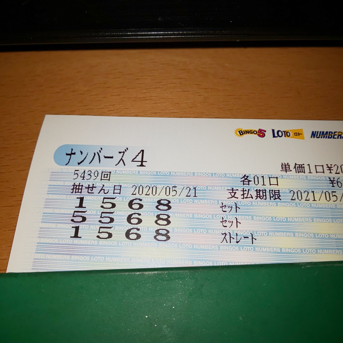 ナンバーズ 4 当選 番号 検索 ナンバーズ4当選番号検索(過去) - umiduki.net