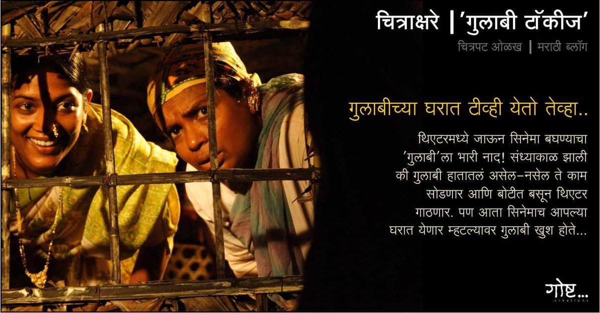 http://lnkd.in/gPem3P2  गुलाबीच्या घरात टीव्ही येतो तेव्हा.. #film #goshtacreations #goshta #chitrakshare #चित्राक्षरे #गोष्ट #गोष्ट_क्रिएशन्स #marathiarticle #marathiblog #gulabitalkies #girishkasarwalli #filmreview #umashree #indiancinema #indianfilm #marathi #bloggingpic.twitter.com/8oRfDNqfro