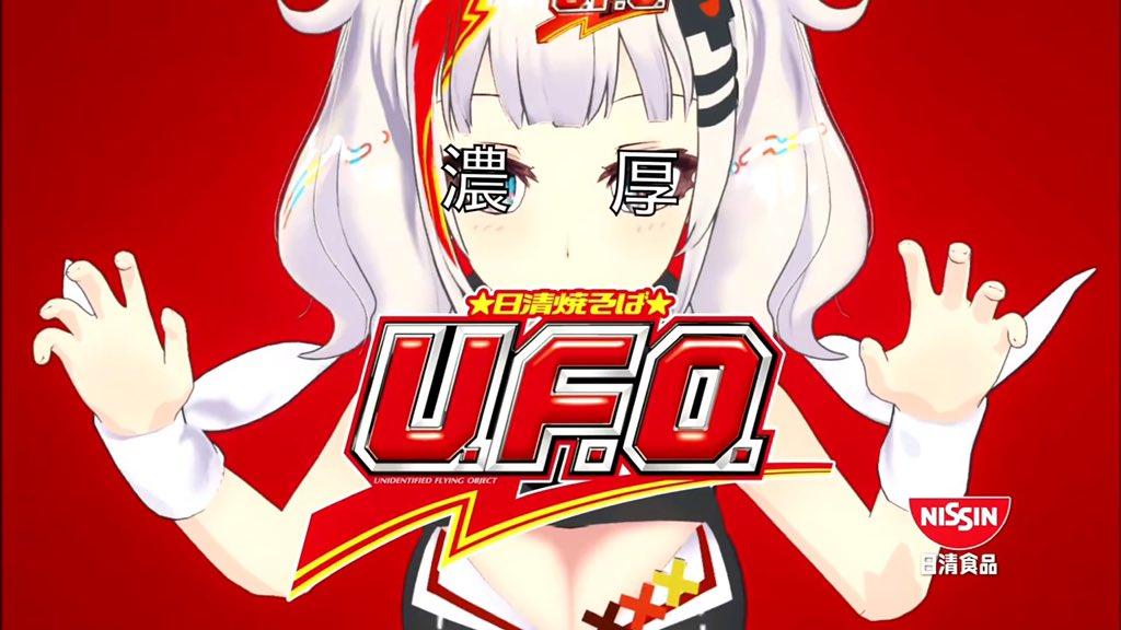 ufo cm