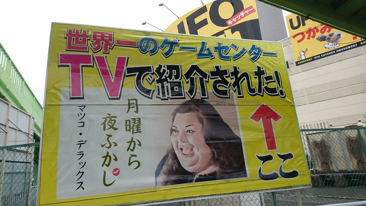 ユーホー キャッチャー 行田