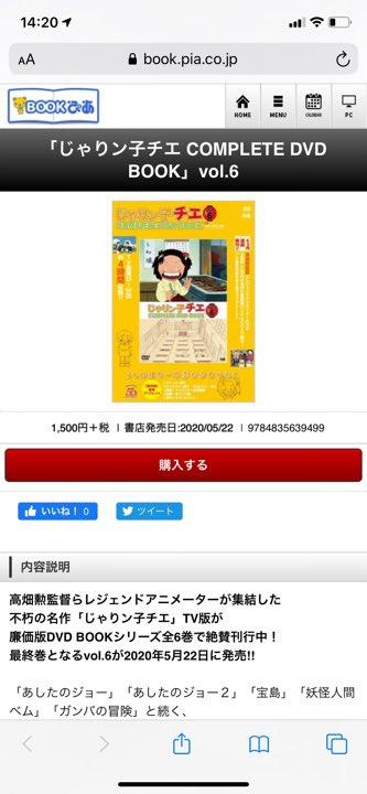test ツイッターメディア - 夕飯の買い物がてらに駅の向こうのクマザワ書店へ寄って、明日発売の『じゃりン子チエ COMPLETE DVD BOOK』の最終巻を取り置きしてもらってきた。ついでに来月発売の『チエちゃん奮戦記 COMPLETE DVD BOOK』の定期購入依頼もね。 https://t.co/X51JZWgj7v