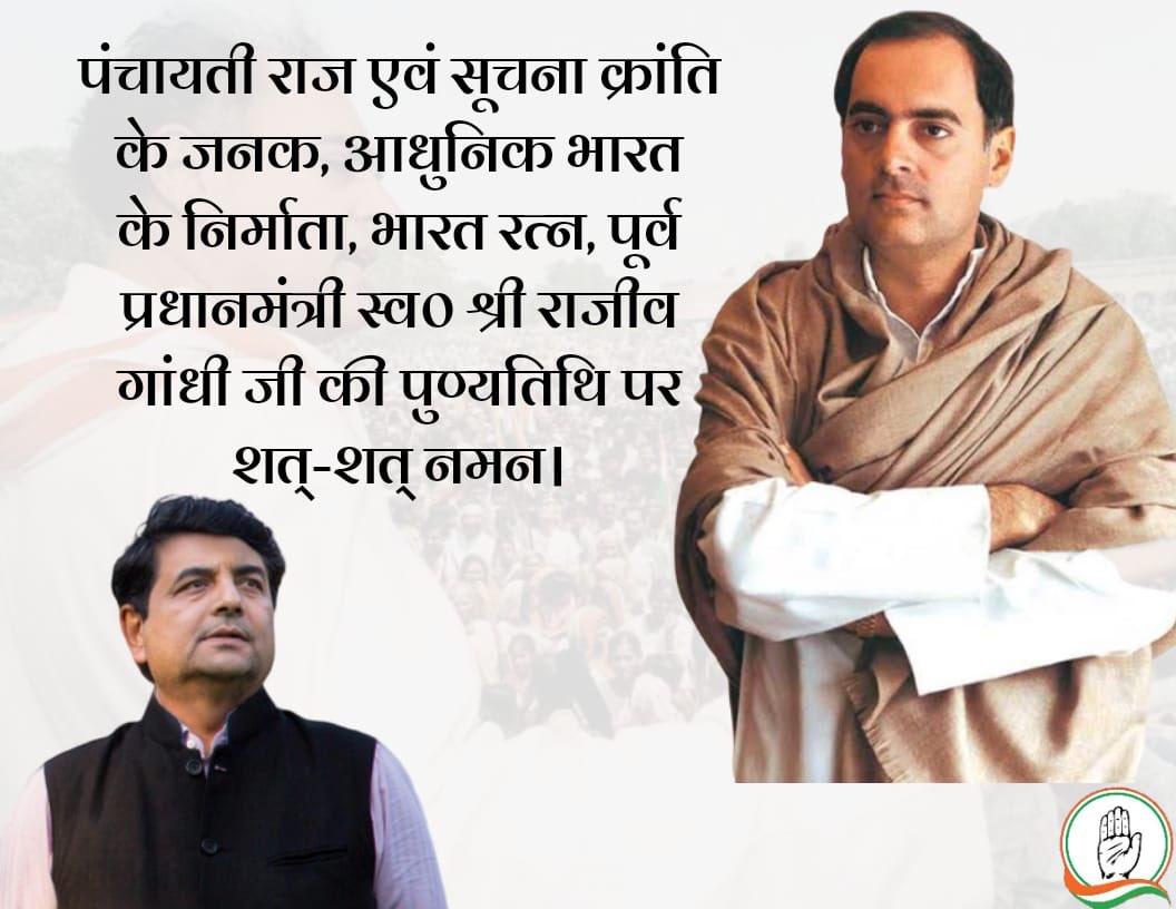 भारत रत्न, पूर्व प्रधानमंत्री स्व० श्री राजीव गांधी जी की पुण्यतिथि पर शत्-शत् नमन।