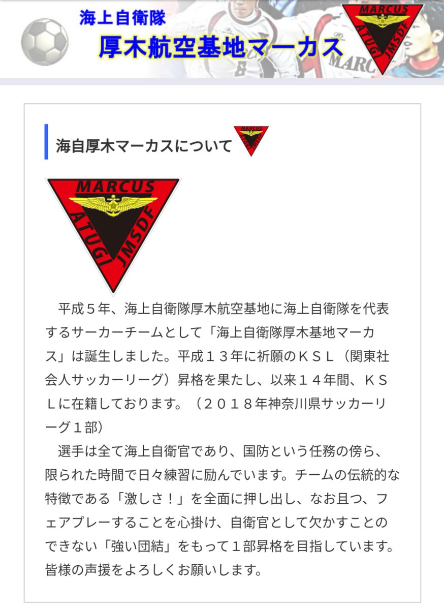 "illmassive|Official on Twitter: ""【神奈川県1部リーグ 監督サミット ..."