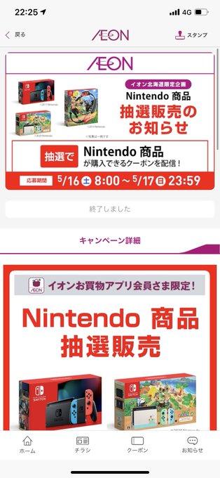 イオン 北海道 switch