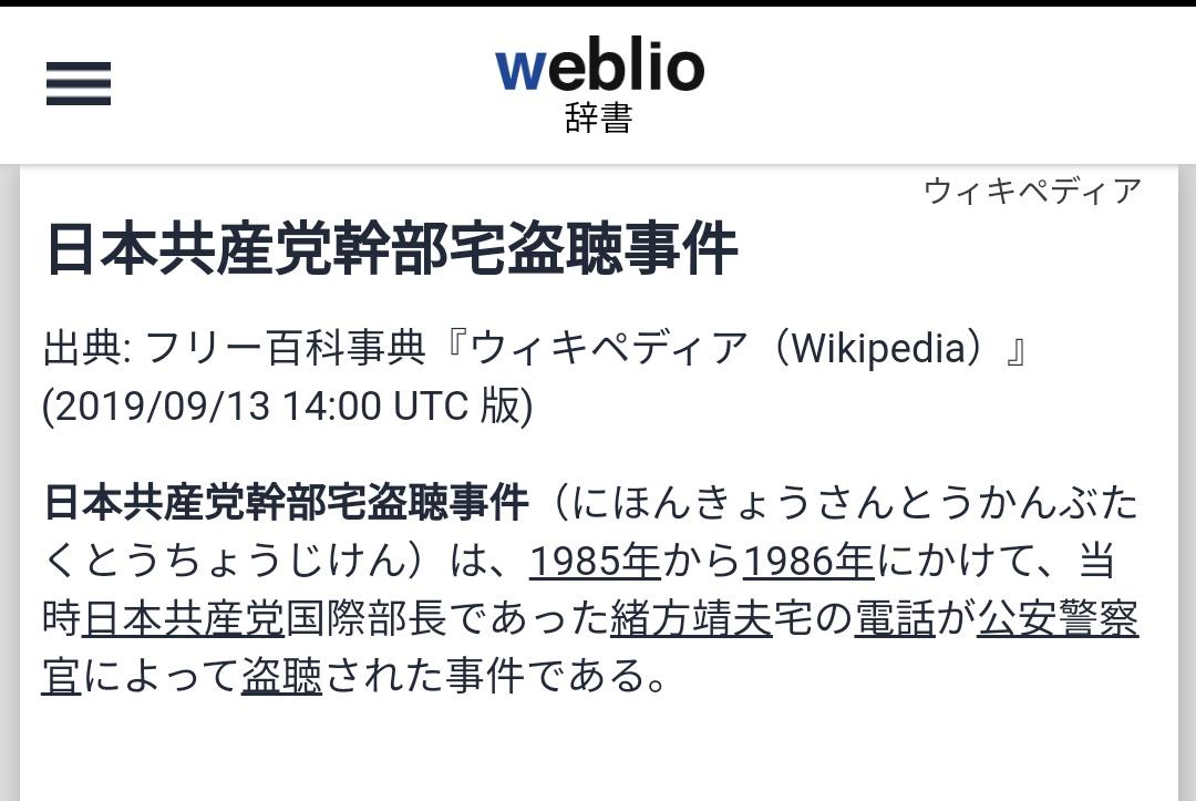 """九郎政宗 🕊️【∃】🌈🚩🖖 on Twitter: """"▽【#ネトウヨデマ警報】暴力事件 ..."""