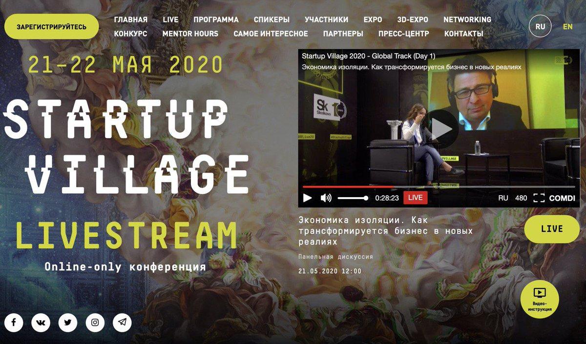 Участвуйте в #StartupVillage в он-лайн формате 21-22 мая! Заходите на сайт https://t.co/hbH2CBBqCj https://t.co/BBgmFP5I7C