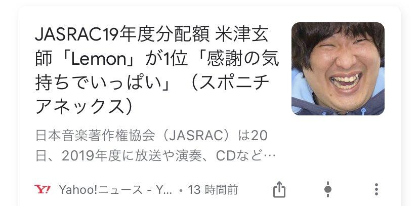 米津玄師 夢小説