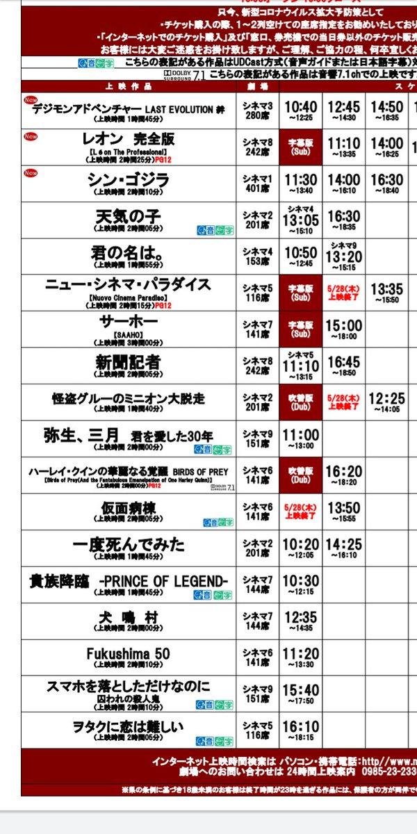 宮崎 セントラル シネマ 料金